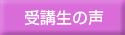 voice_02_now