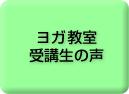 voice_class_02