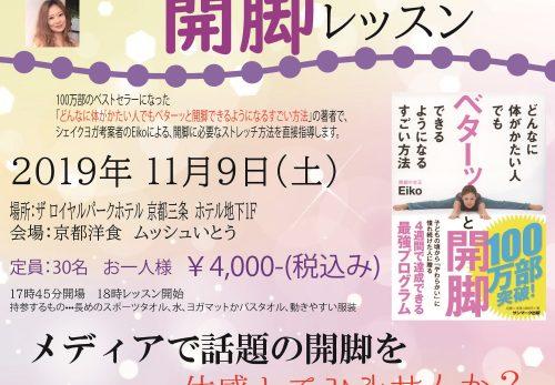 11月9日 京都で初の開脚レッスン開催!